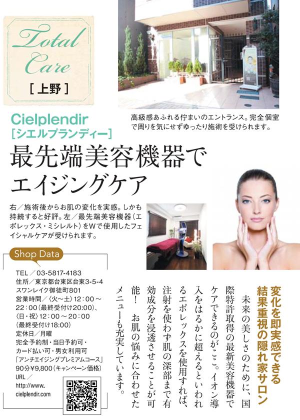 CLASSY掲載情報 ▲ PAGE TOP  東京の遺伝子検査提携フェイシャルエステサロン│シエ